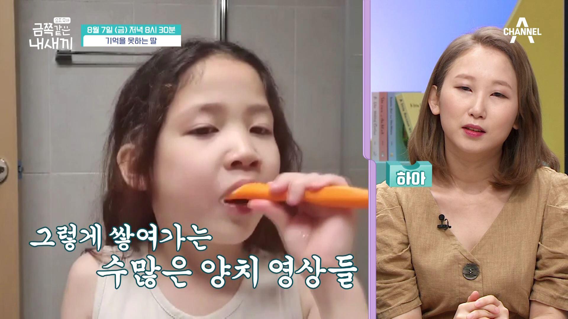 """[선공개] """"엄마 나 손 씻었어?"""" 자신의 행동을 기억하지 못하는 금쪽이?! 이미지"""
