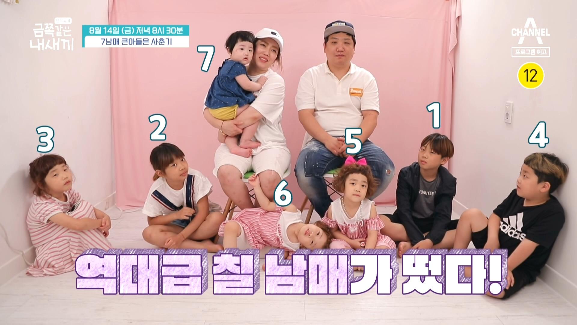 [예고] 7남매를 키우는 육아의 신이 등장했다..?! 이미지