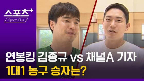 """[스포츠+]전지훈련 매진하는 김종규 """"이번 시즌엔 꼭 MVP 타고 싶다"""""""