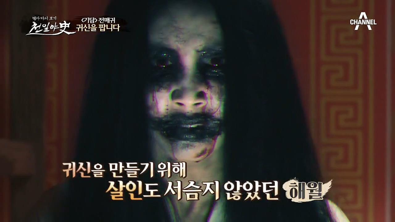 [딸을 죽인 진짜 범인] 귀신을 만들기 위해 살인도 서슴지 않았던 해월... 이미지
