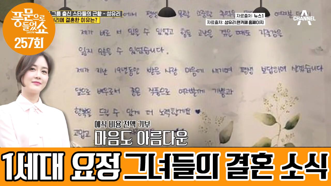 1세대 걸 그룹 요정들의 근황, 그녀들의 깜짝 결혼소식!   이미지