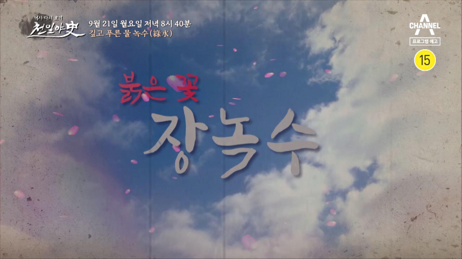 [예고] 깊고 푸른 물 녹수, 붉은 꽃 장녹수 이미지