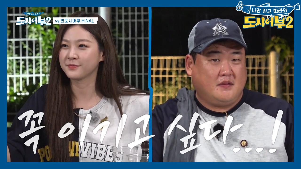 ▶도시 VS 반도시◀ 그 치열했던 승부의 결과는?! (feat. 폭주하는 김치맨) 이미지