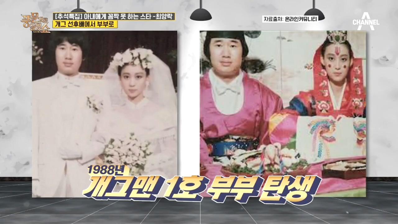 개그맨 1호 부부 최양락♡팽현숙, 개그 선후배에서 부부가 된 러브스토리~ 이미지