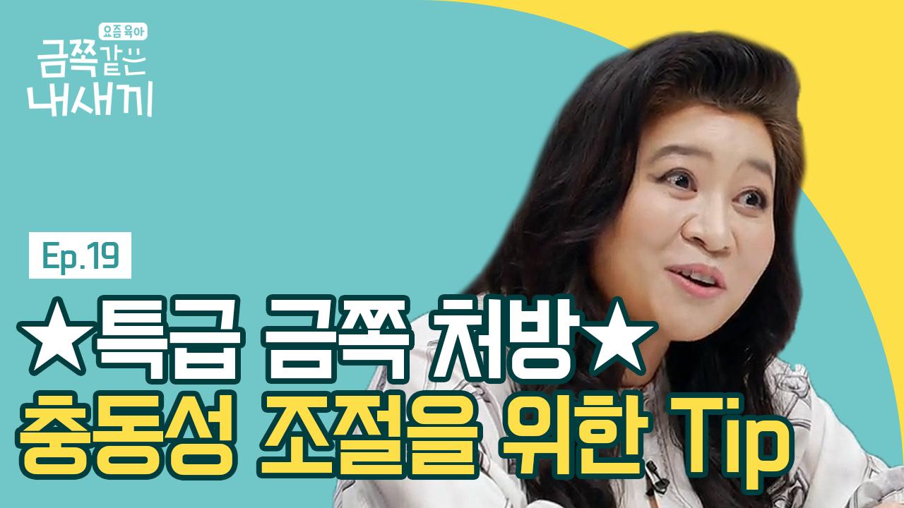 ★오은영 박사의 특급 금쪽 처방★ 다소 산만한 아이들을 위한 학습법은?! 이미지