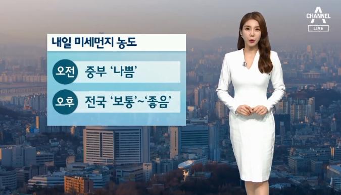 [날씨]내일 오후 미세먼지 정상 수준…곳곳 비