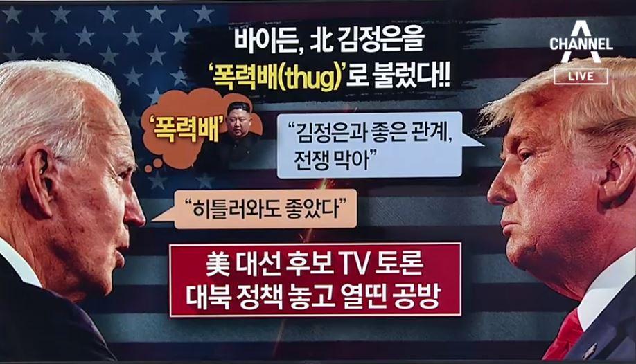 """바이든, 콕 집어 """"김정은은 폭력배"""""""