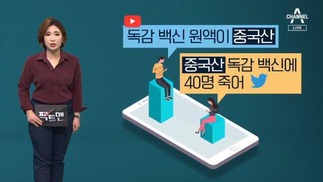 """""""독감 백신 원액은 중국산"""""""