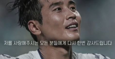 """""""발리슛 그리울 거예요""""…'K리그 전설' 이동국 은퇴 선언"""