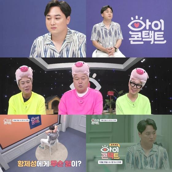 """'아이콘택트' 황제성 """"7년전 일 사과하고 싶어""""…눈맞춤 상대 눈빛 돌변"""