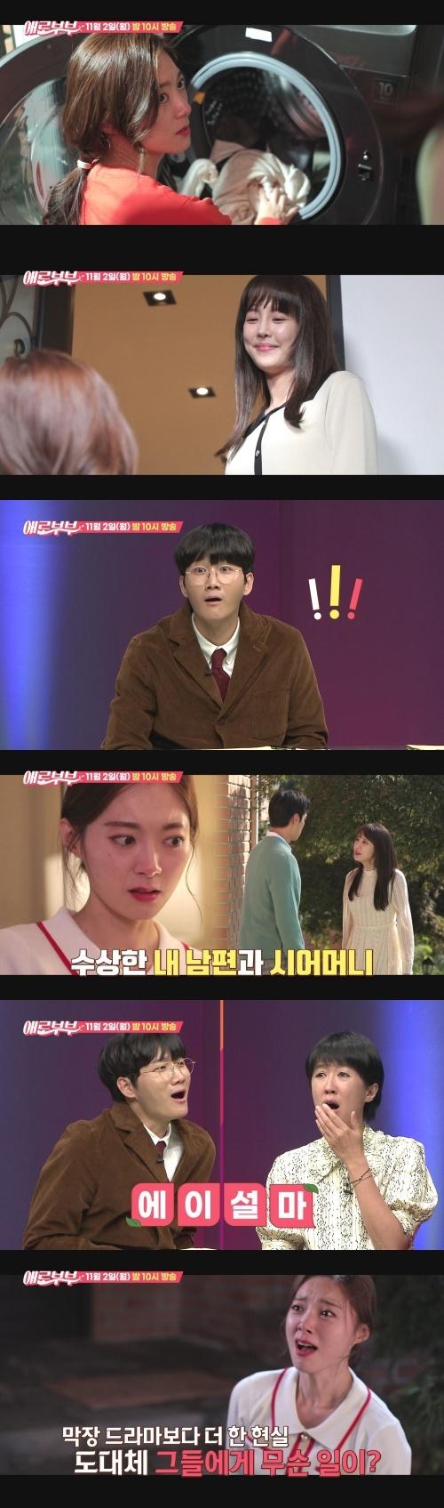 '애로부부' 막장 드라마 뺨치는 '어린 시어머니'의 비밀?