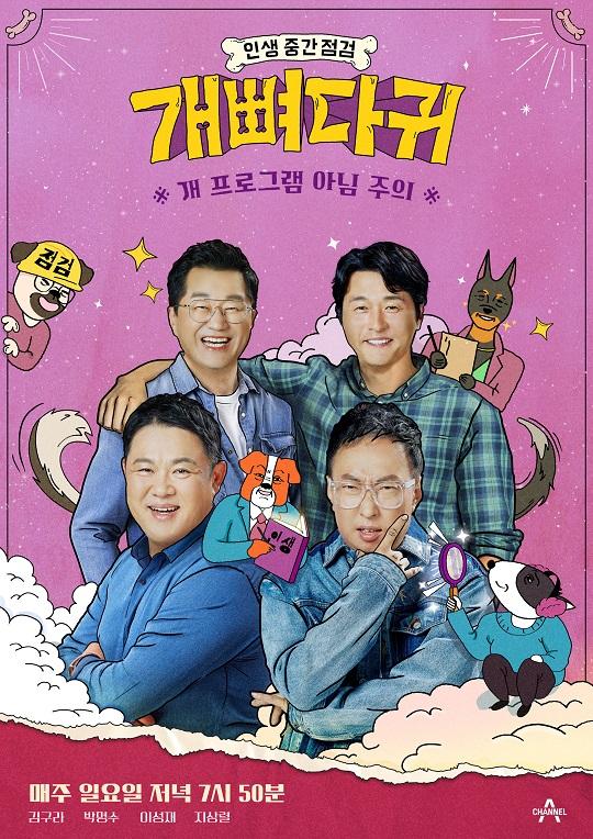 '개뼈다귀' 김구라, 박명수, 지상렬, 이성재…애견 프로그램 아님 주의