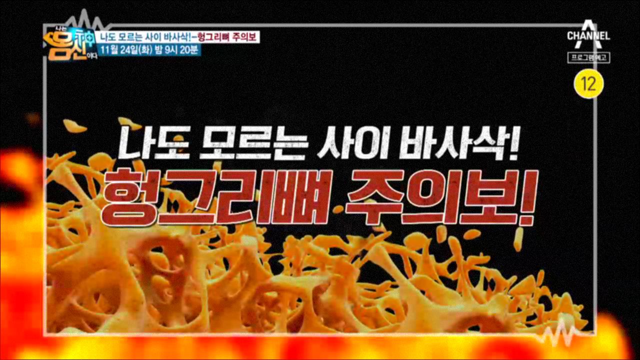 [예고] 나도 모르는 사이 바사삭! 대한민국은 지금 헝그리뼈 주의보 이미지
