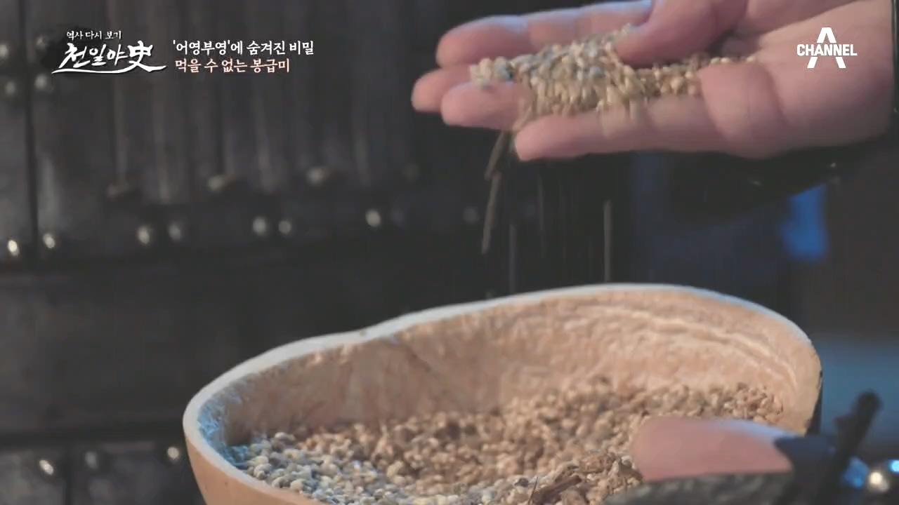 ♨개도 못 먹는 봉급미(米)를 준 관청♨ 쌀 속에 모래를 섞어놨다? 이미지