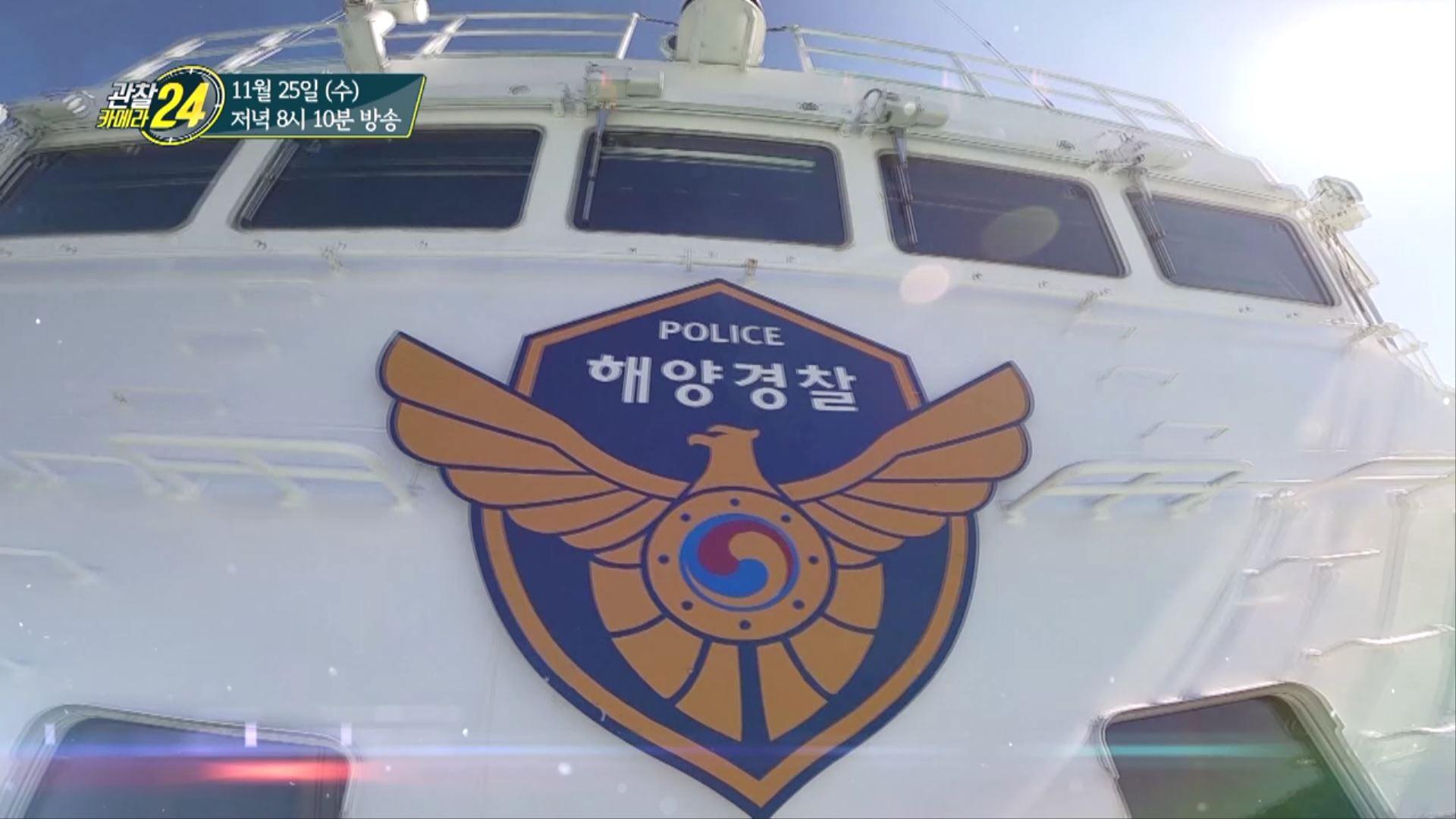 [예고] 국민의 안전을 지킨다! 바다의 수호자 해양경찰! 이미지