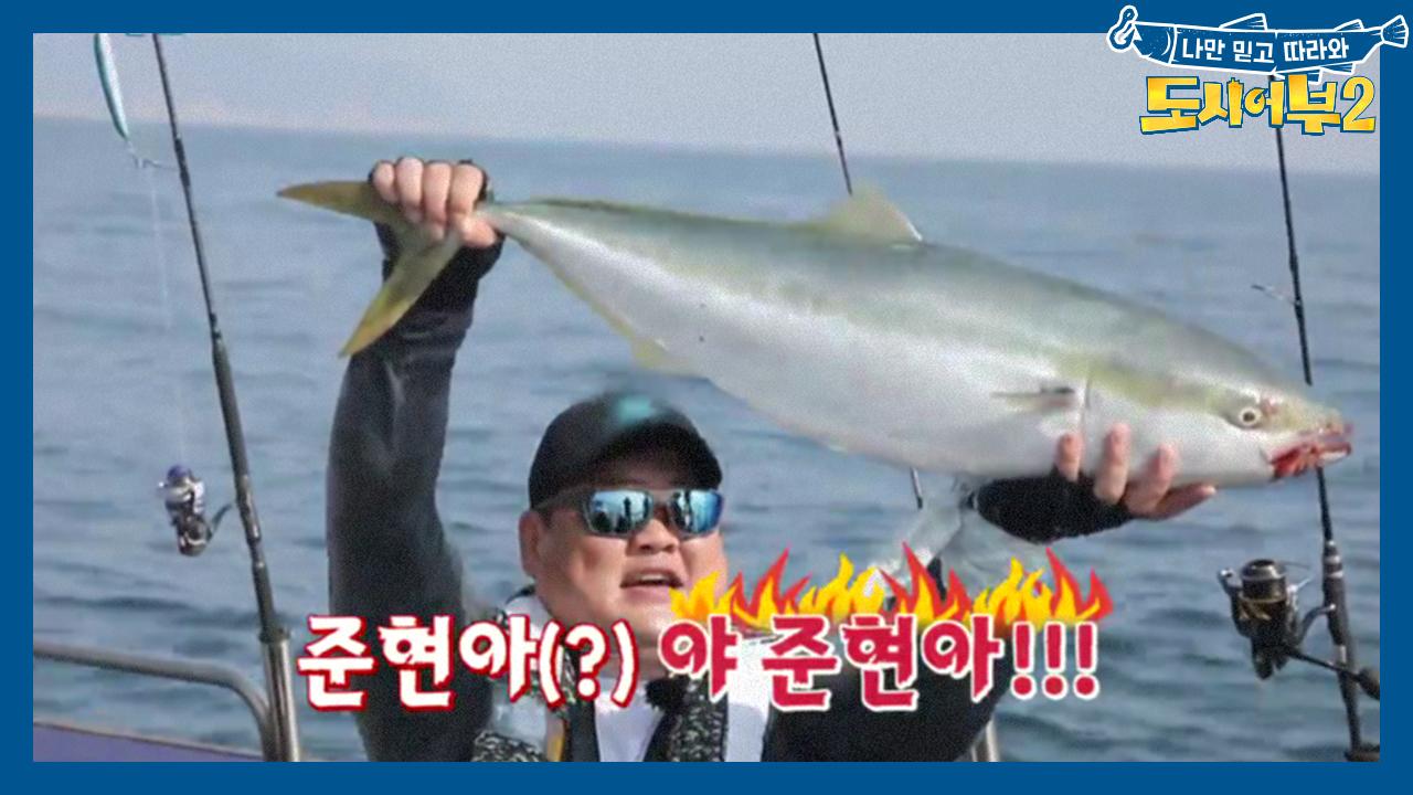 준현 방어 92cm!! 태곤과 공동 1위로 레벨 업!  이미지