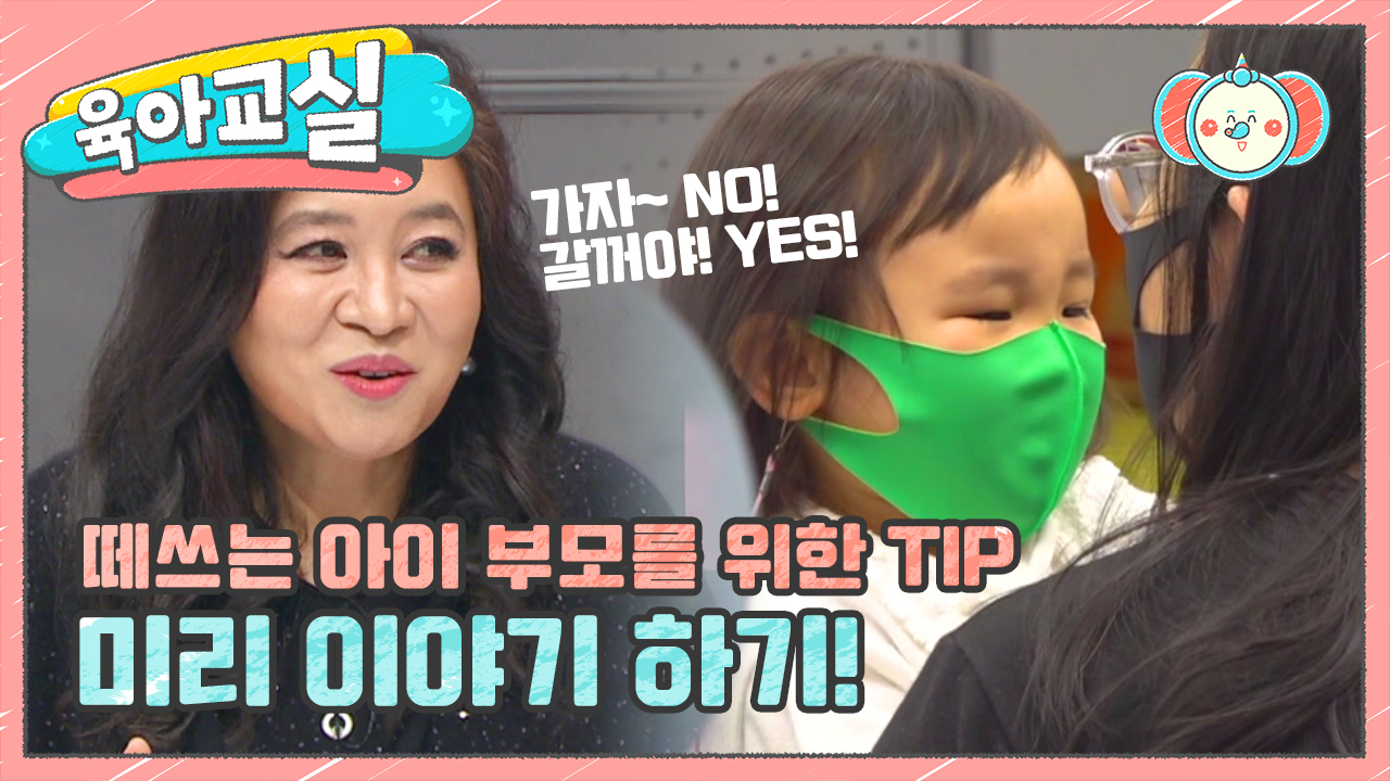 [미방분 - 육아교실] 공공장소에서 아이가 떼쓰는 부모를 위한 TIP! 이미지