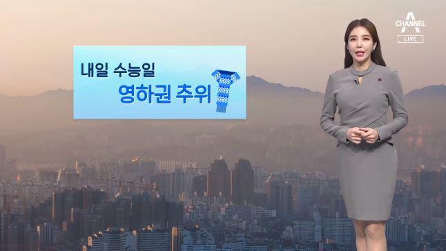 [날씨]'수능 한파' 영하권 추위…서울 영하 2도 '찬바람'