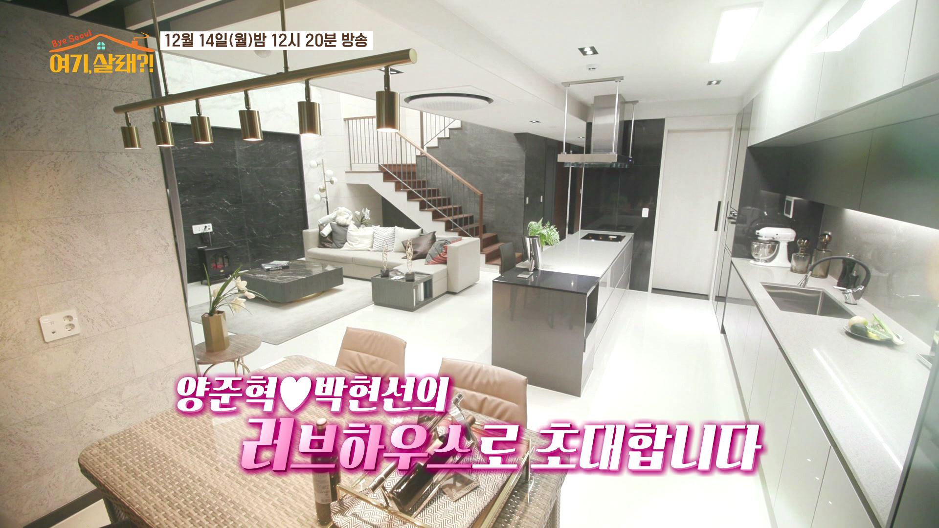 [예고] 결혼 준비의 최대 관문, 신혼집 구하기! 양준혁♥박현선의 러브하우스는? 이미지