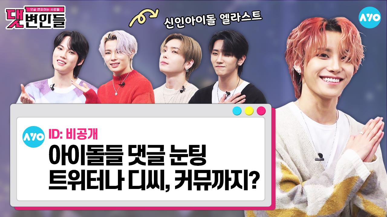 제발 좀 그만 나와? 진짜 속상해…서치왕 아이돌이 본 댓글 모음ZIP |댓변인들|AYO 에이요|Reaction 이미지