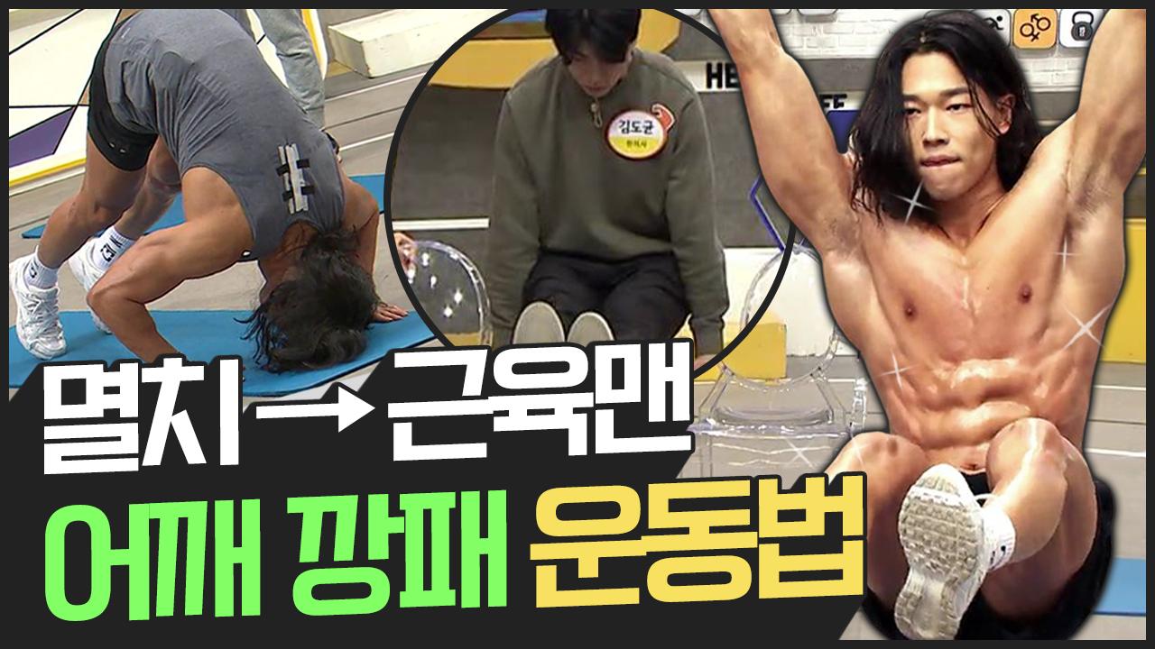 [지방탈출] ※어좁이 탈출※ 어깡되는 운동법 2가지! (feat. 김도균) 이미지