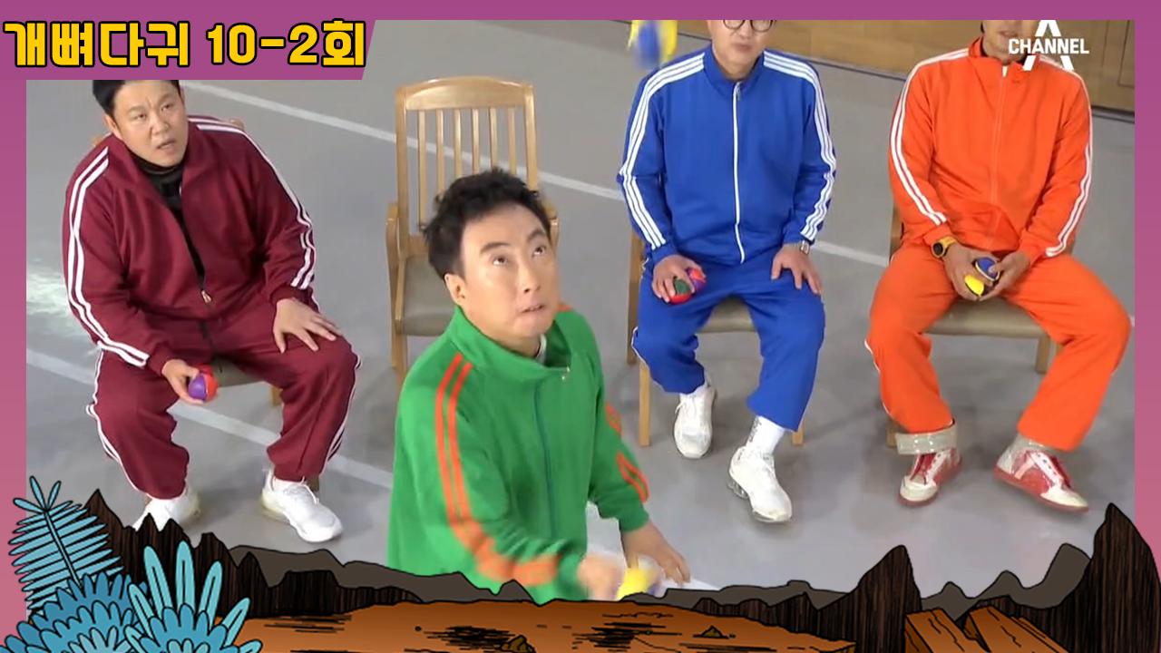 ※저글링으로 치매 예방 극.복※ 개뼈다귀 멤버들의 저글링 도전! 이미지