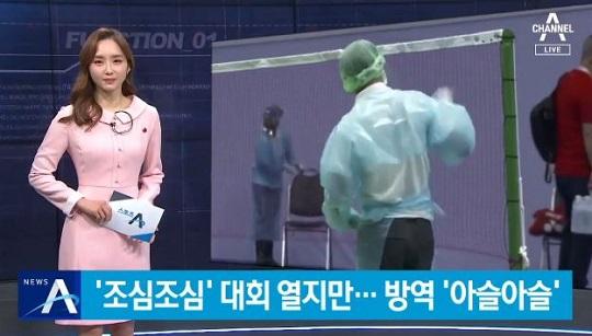 '조심조심' 국제 스포츠대회 열지만…방역 '아슬아슬'
