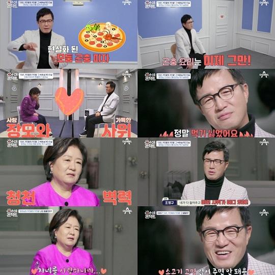 """'아이콘택트' 조영구의 '하얀 거짓말'…""""사실 곤충 요리는 싫었어요"""""""