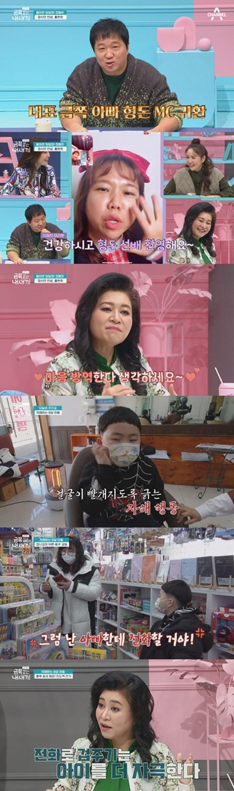"""'금쪽같은 내새끼' 활동 재개 정형돈 """"쌍둥이 설거지 재미붙여"""" 딸 자랑"""
