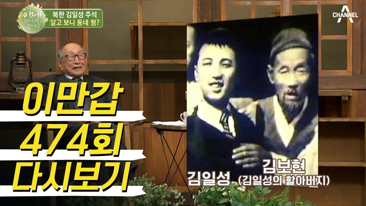 김일성과 함께 한 역사적인 아침 식사! 그의 본명은 따로 있었다? 이미지