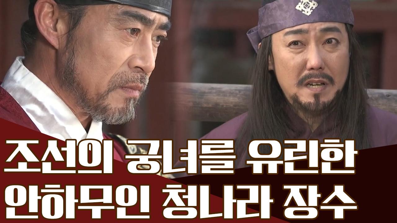 안하무인의 청나라 장수, 조선의 궁녀까지 탐하다?! 이미지