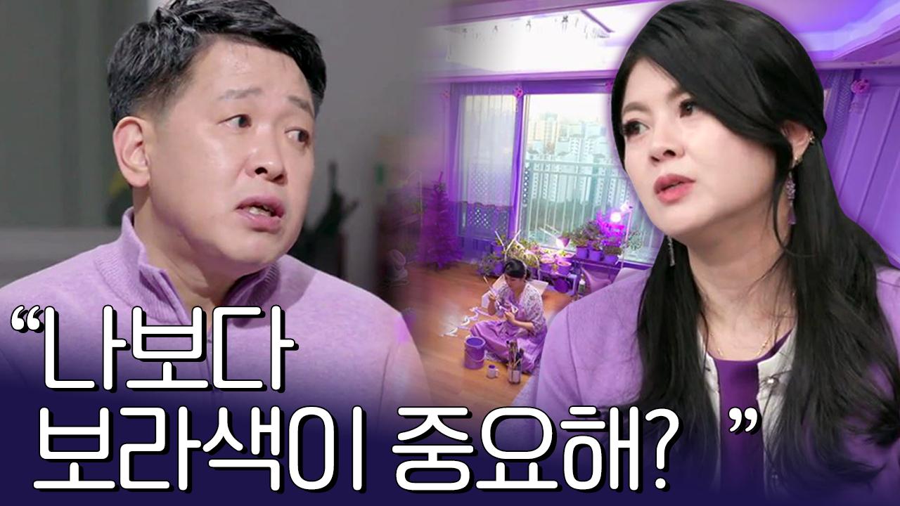 집 안이 온통 보라색..? 보라색을 둘러싼 아내와 남편의 갈등 이미지