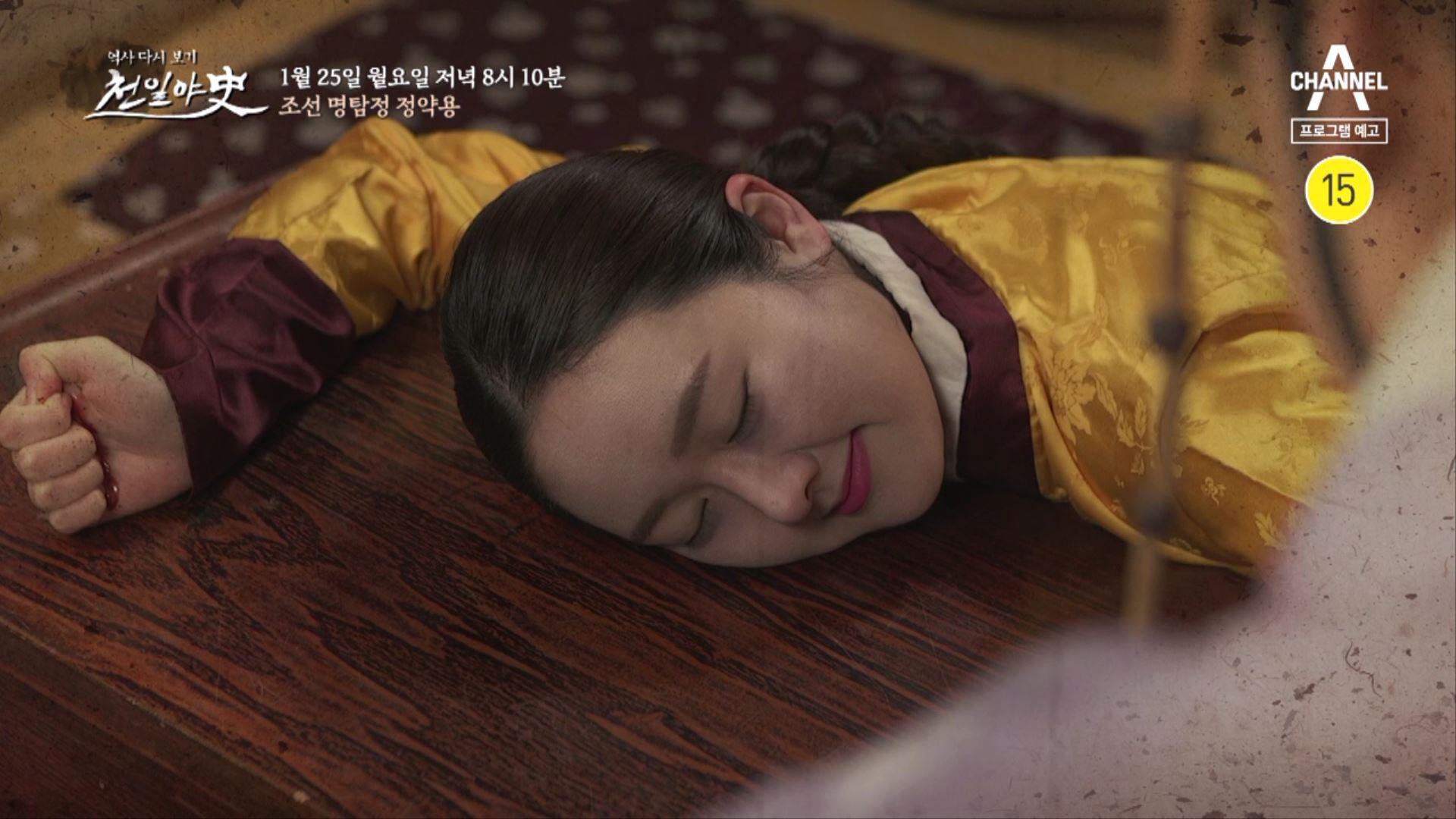 [예고] 조선에 일어난 기괴한 살인사건, 웃고 있는 시신 이미지
