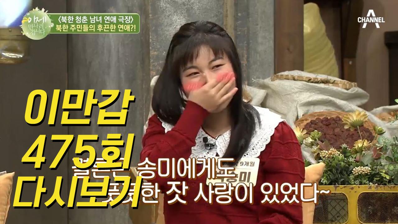 [북한 청춘 남녀 연애 극장] 북한 연인들의 풋풋한 사랑의 불시착    이미지