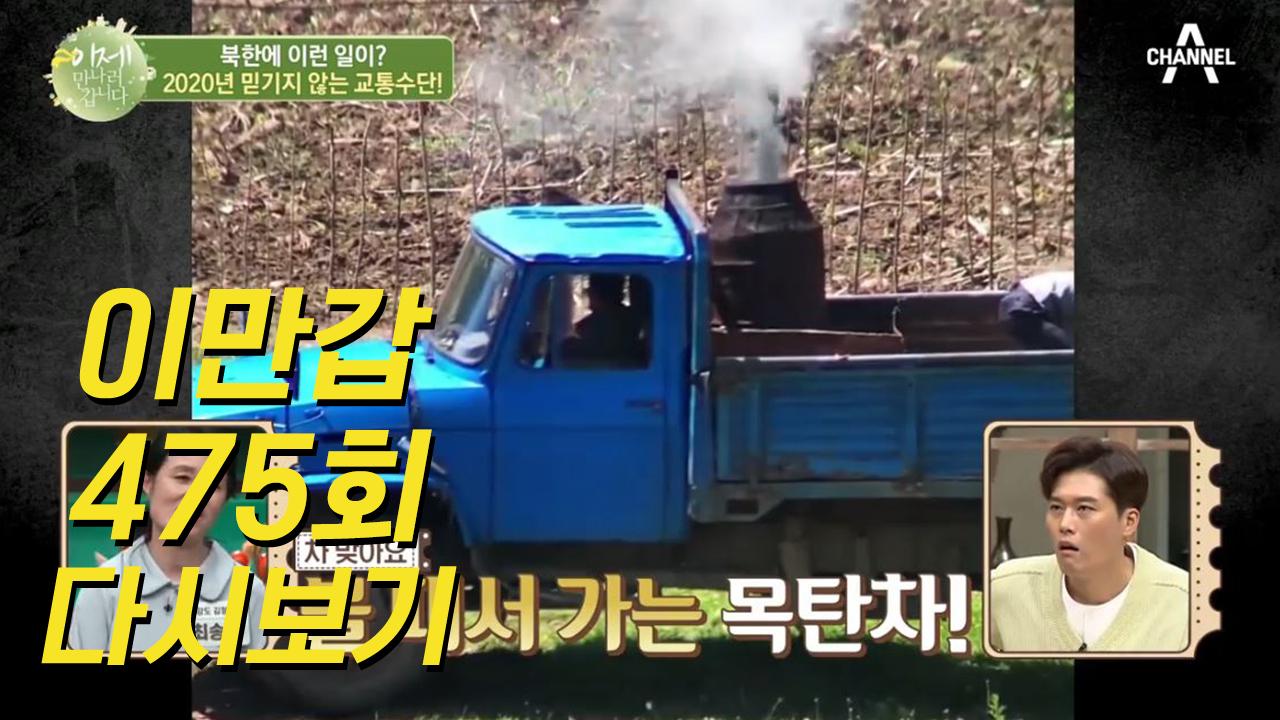 *최초공개* 북한 주민들의 최신 소식! 북한의 2020 교통수단은!?   이미지