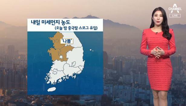 [날씨]중국발 스모그 유입…서울 등 미세먼지 '나쁨'