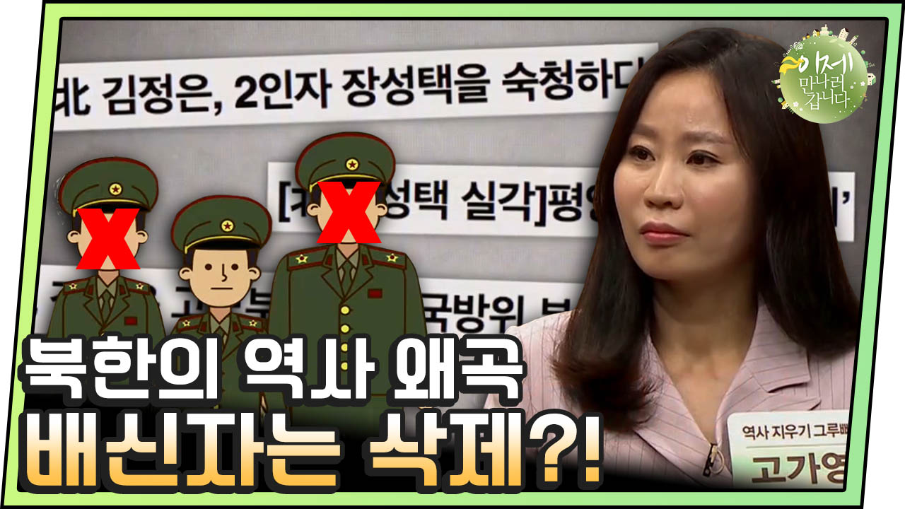 [이만갑 모아보기] 탈북하면 역사에서 지워진다?! 북한 전역 모든 책에서 사라진 위인들! 이미지