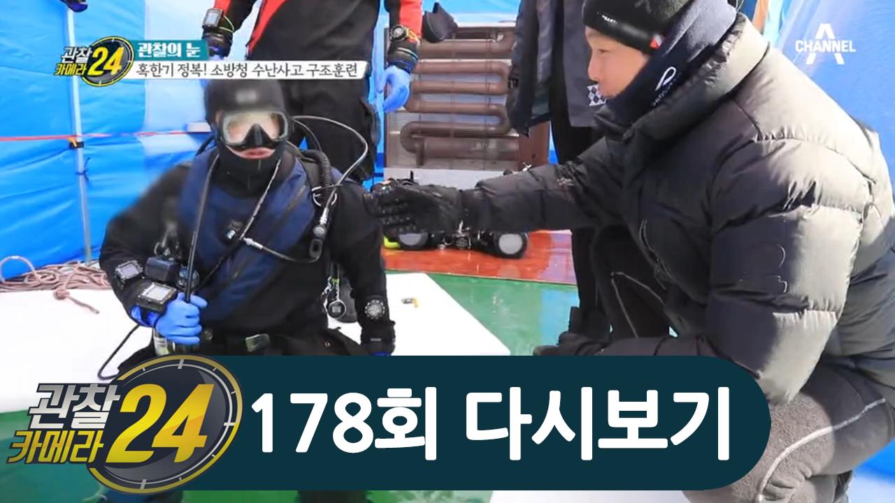 ♨한파마저 녹여버린 열정파 사나이들의 훈련♨ 골든타임이 생명이다! 이미지