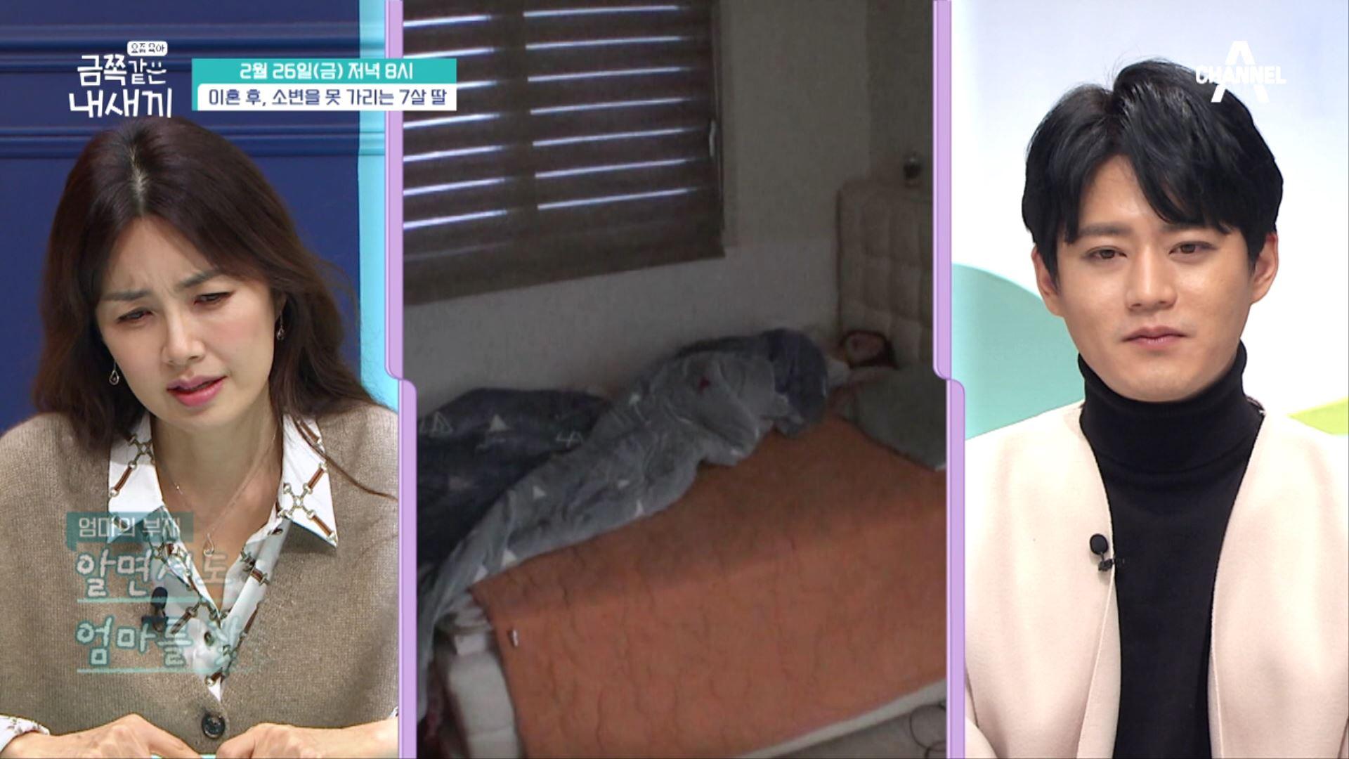 [선공개] 아침에 눈 뜨자마자 엄마를 찾으며 우는 금쪽이 이미지