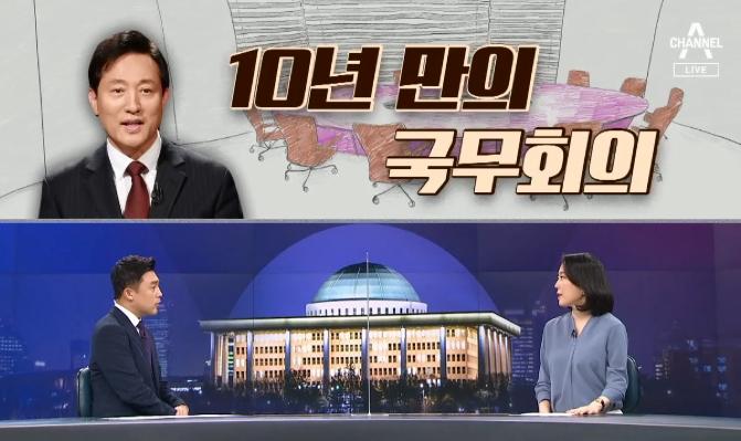 오세훈 '국무회의' 참석