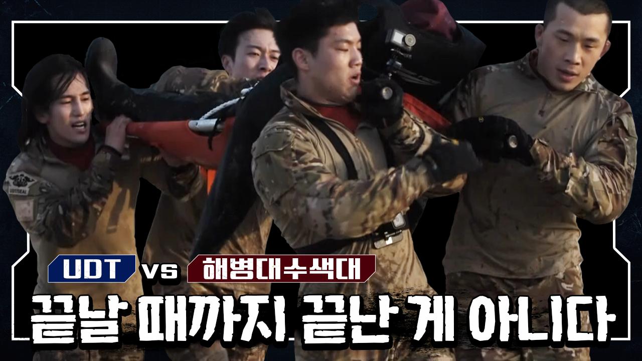 [#강철부대 4회 하이라이트] UDT와 해병대수색대의 박빙의 승부! 최강자들의 대격돌! (feat. IBS 침투 작전) 이미지