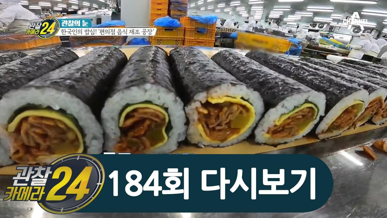 잘~말아줘~ ☆한국인의 밥심☆ 편의점 음식 제조 공장을 가다! 이미지