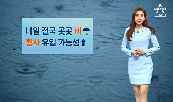 [날씨]내일 전국 곳곳 비…황사 유입 가능성