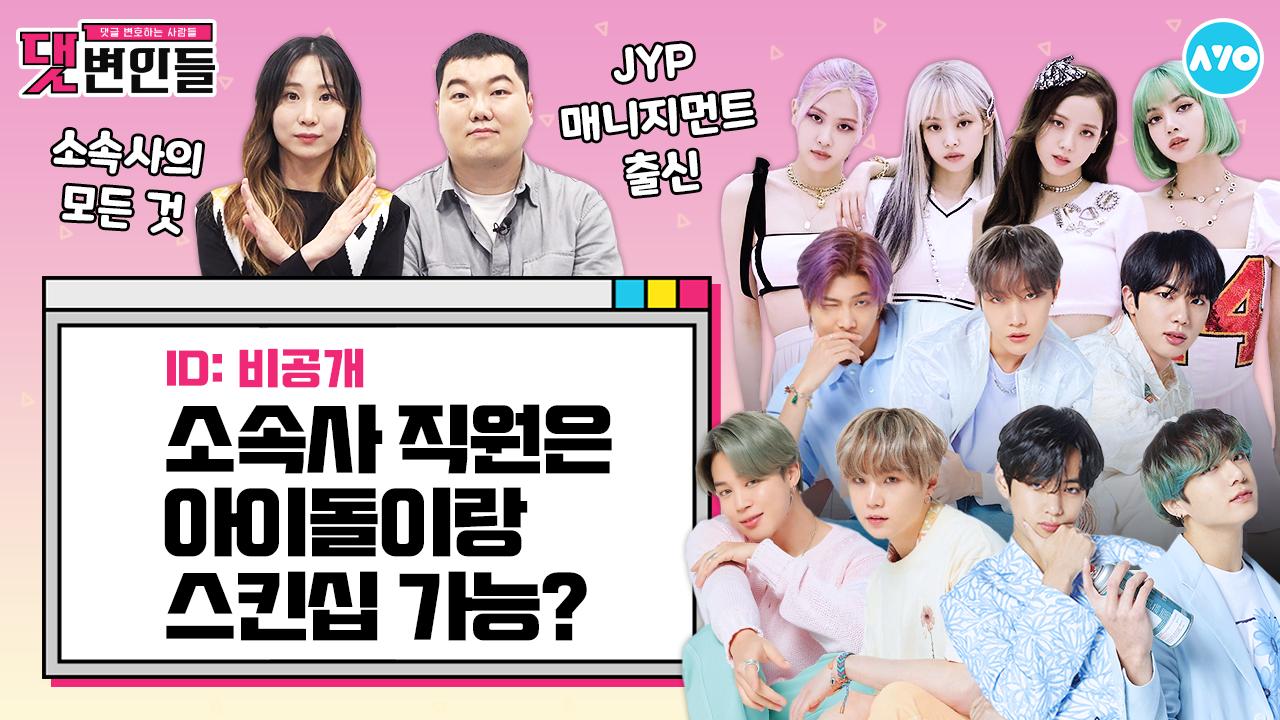 아이돌 소속사에 물어보았다…공식 굿즈 이게 최선입니까? |댓변인들|AYO 에이요|Reaction 이미지