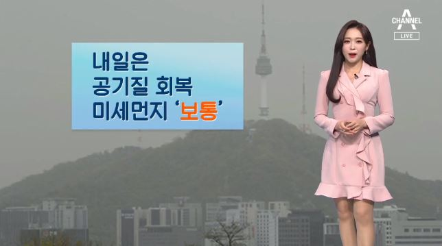 [날씨]내일 미세먼지 '보통'…큰 일교차 주의