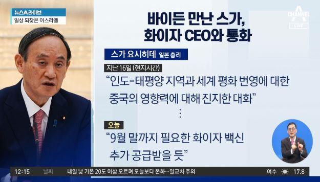 """""""9월까지 전 국민 백신"""" 日, 백신 9천만 개 확보"""