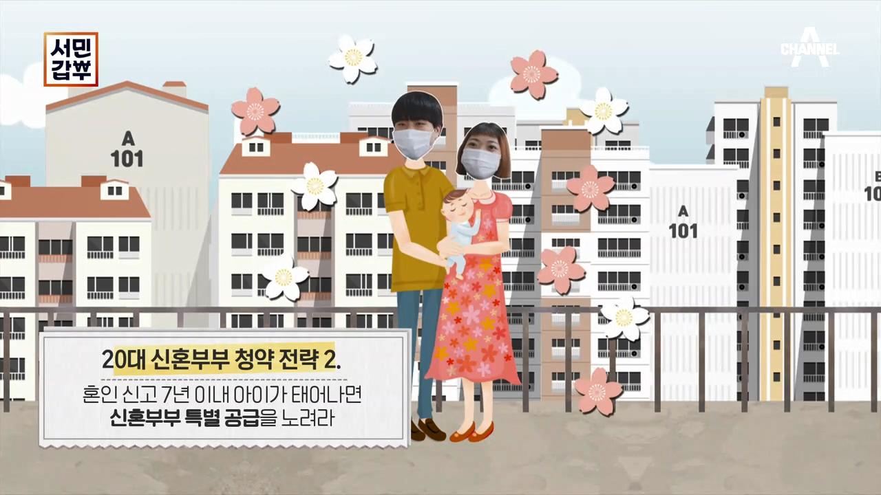 청약으로 내 집 마련하기! 갑부가 알려주는 신혼부부 청약 전략은? 이미지
