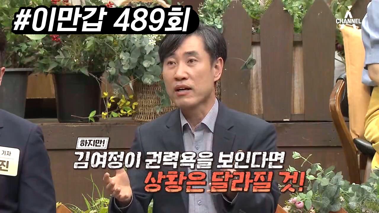 북한의 무서운 실세 김여정! 권력의 정점을 향한 그녀의 행보 이미지