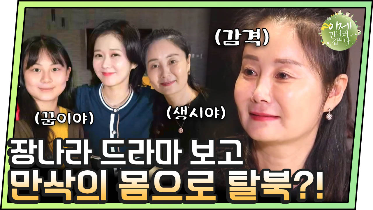 [#이만갑모아보기] ※남한 드라마 속 장나라 보고 탈북한 모녀※ 한국에서 장나라를 직접 만나다! 이미지