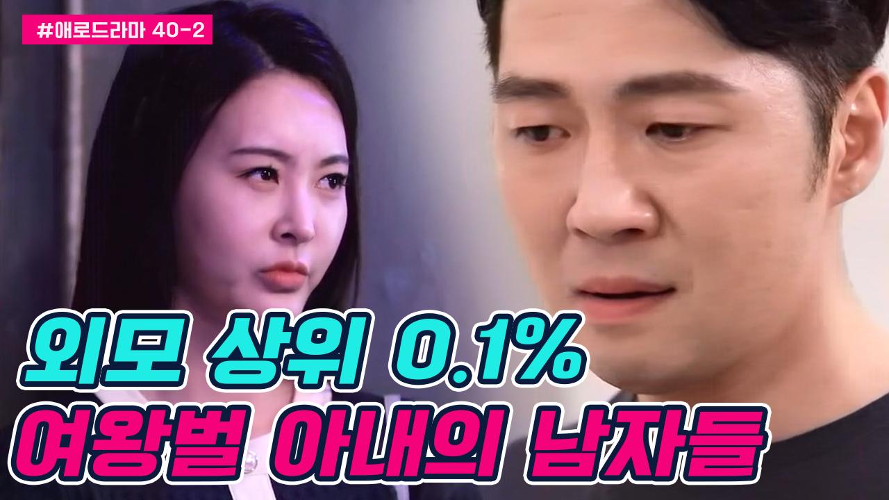 [#애로드라마 40-2회] 외모 상위 0.1% 아내, 아내의 정체는 불륜 모임 여왕벌?!   이미지